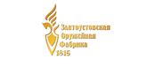 ЗОФ (Златоустовская Оружейная Фабрика)